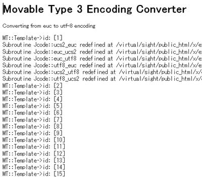 文字コード変換スクリプト実行結果最初