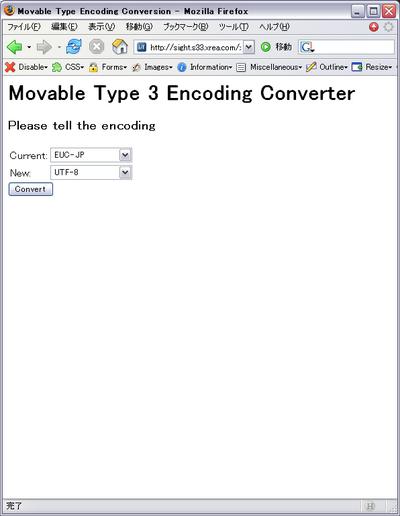 文字コード変換スクリプト実行画面